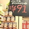 トマト缶 ラストスパート!!