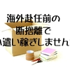 海外引っ越しの断捨離で30万円以上ゲットした方法【赴任・駐在・準備】