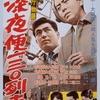 警視庁物語 深夜便130号列車  1960年 東映