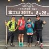 【ヤマノボリ】はじめての富士登山ーまとめー