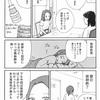 妊活記録84 (ドミノ周期)