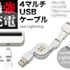 JTT 4MULUSBLIが新発売:Apple純正Lightning-MicroUSBアダプタが付属するUSBケーブル
