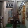 熱海駅前温泉浴場に行ってきました!・・・2018年静岡~東京旅行記(2)