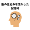 忘れることを逆手に取った記憶術!脳の仕組みを利用すれば覚えるのが得意になる!