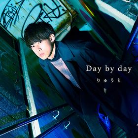 【LINE MUSIC限定】りゅうと「Day by day」リリース記念!クリスマスオンライントークイベントにご招待!(参加者全員にスペシャル画像をプレゼント!)