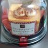 ウチカフェスイーツ 『ブロンドチョコレートのスペシャルケーキ』