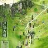 長野県パワースポット【戸隠神社】ゴールデンウィークにお参り