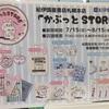 ヨッシースタンプ「かぷっとSTORE」が紀伊国屋で期間限定開催!