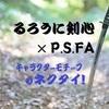 るろうに剣心×P.S.FA!キャラクターモチーフのネクタイが登場!