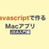 Javascriptで作るMacアプリ!JXA入門編