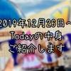 【TDL・TDS】2019年12月26日~のToday中身紹介