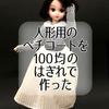 【手縫い】人形用の「ペチコート」を100均のはぎれで作った/後編