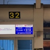 【旅の写真】台湾、高雄国際空港で見た新千歳の文字