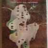 スタニスワフ・レム「砂漠の惑星」(ハヤカワ文庫)