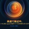 Apple 発表会第2弾! 悩ましいiPad Air 4発売か?