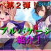 【soulworker ソウルワーカー】#46 夏イベ第2弾!ランブルバケーションをご紹介!【ぽてと仮面】