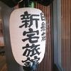 【ホテル】 白船荘新宅旅館|長野県松本市