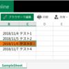 TypescriptからMicrosoft Graph API使ってSharePointやOneDrive上のExcelの情報を読み込む
