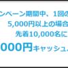 個人間無料送金アプリ「Kyash(キャッシュ)」で2,278円をもらって考えたこと