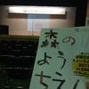 北海道上陸!!!!!!