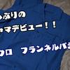 【レビュー】お久しぶりのパジャマデビュー!ユニクロのフランネルパジャマを購入してみた!