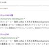 Googleのサーチエンジンでトップって本当⁉️