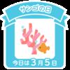 3/5 ダイビングの日・・違った「サンゴの日」だった!