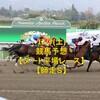 12/7(土)競馬予想【師走S】