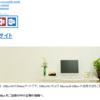 Office 365 SharePoint Online の パブリック Web サイトは、廃止されました。