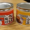和風味のサバ缶まであるんですね、バンコクには・・・