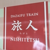 太宰府天満宮で良い運気を頂いて・・・♪ 旅人電車も発見!