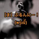 [ま]ぷるんにー!(พรุ่งนี้)