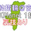 宮崎で婚約指輪を最安で購入するにはJKplanet1択【裏技で半額以下に】