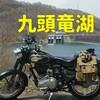 【ツーリング】ロイヤルエンフィールドで日本一名前がカッコイイ湖「九頭竜湖」へ、恐竜の親子フィギュアは冬眠中?