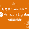 超簡単!AnsibleでAmazon Lightsailの環境構築