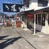 福岡県宗像市東郷橋近く ラーメン 麺や 道