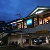 藍屋 武蔵野西久保店 で夕食