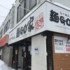 札幌の家系ラーメンは旨いのか「麺GO家」