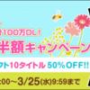 3DSのSIMPLEシリーズが半額!累計100万DL突破記念でD3パブリッシャー春の大感謝祭!