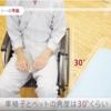 介護技術:腰を痛めない移乗介助(トランスファー)方法を画像解説!