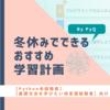 【冬休みでできるおすすめ学習計画(PyQ)】「プログラミング未経験者」と「基礎文法を学びたい他言語経験者」向け