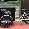 【宮城 仙台】今日のおすすめコーヒー / SENDAI COFFEE STAND