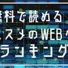 無料で読める!オススメのWEB小説ランキング!(小説家になろう/カクヨム)