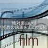 おすすめ映画!絶対におもしろい作品をジャンルごとにまとめて紹介!
