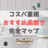 【コスパ重視】おすすめ歯磨きアイテム(2019年版)