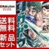「リクドウ」面白い!!最新刊まで一気読み!