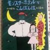 【感想】「モンスター・ホテルでこんばんは」 柏葉幸子 小峰書店
