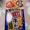 グリコ:.SUNAO糖 質 50%オフのプリン/スモーキープリッツ(燻製ベーコン・燻製チーズ味/プリッツ超カリカリプリッツ牛かつ味