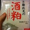 酒粕レシピ:キムチ鍋に酒粕プラスで美容と健康にいい鍋生活~!〆はチーリゾだよ♡