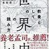 🏛25」26」─1─ゲルマン民族大量移民(大移動)。西ローマ帝国はモラルが低下して滅亡した。そして日本。372年~No.62No.63No.64No.65 @・